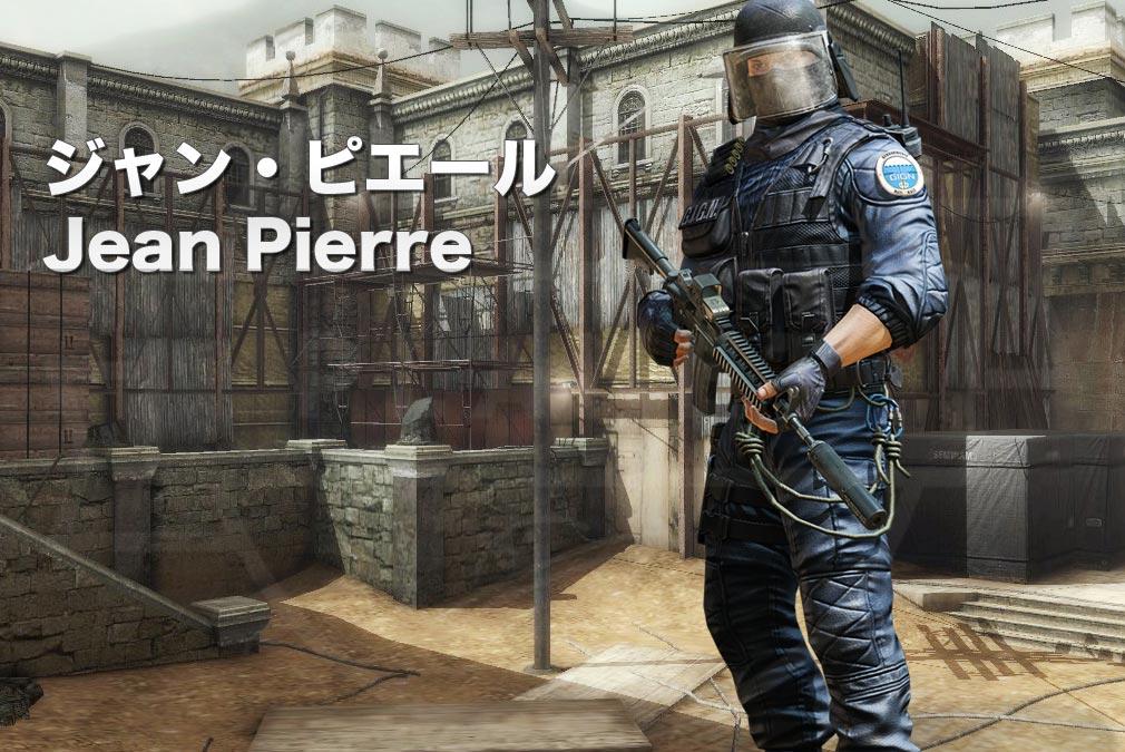 カウンターストライクオンライン2(CSO2)日本 対テロ部隊/CTU『ジャン・ピエール(Jean Pierre) CV:梶 祐貴』