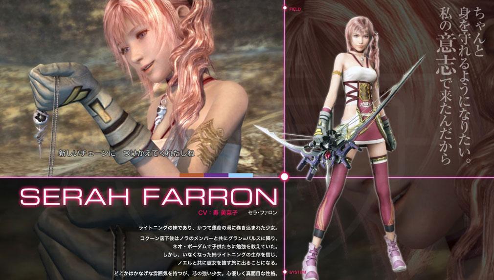 PCブラウザ版 ファイナルファンタジー13-2(FF13-2) セラ・ファロン(Serah Farron) CV:寿美菜子