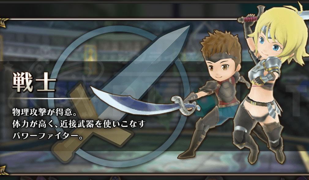 12オーディンズ PC 基本ジョブ【戦士】