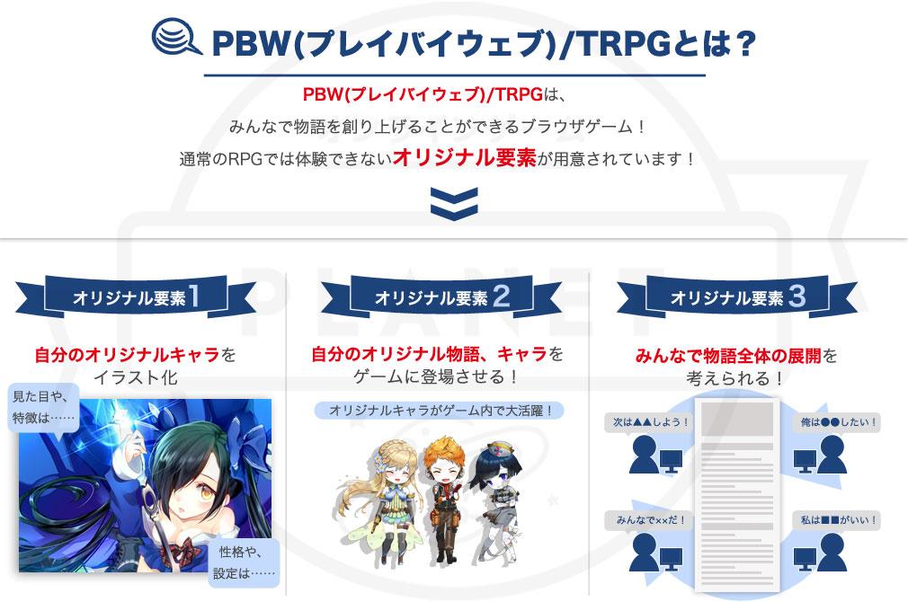 幻想的絶頂カタストロフィー PBW(プレイバイウェブ)/TRPG特徴紹介