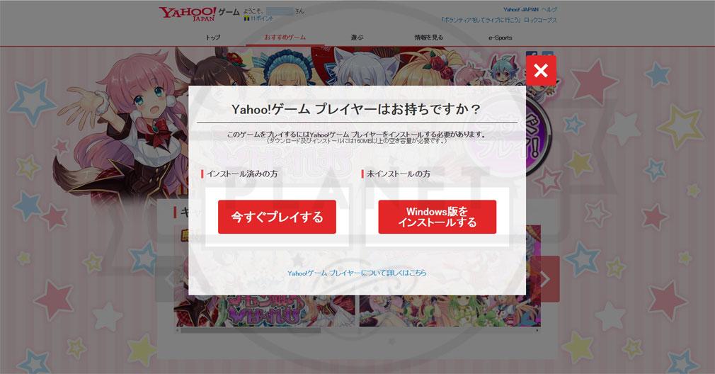 モン娘☆は~れむ(モンはれ) PC Yahoo!ゲームアプリダウンロード