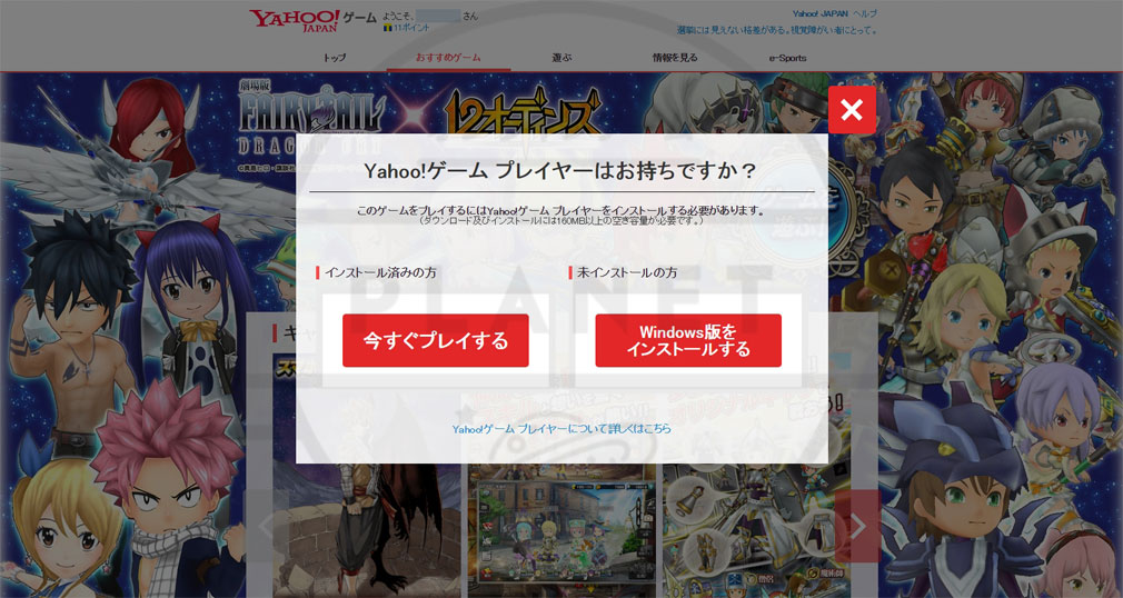 12オーディンズ PC Yahoo!ゲームアプリダウンロード