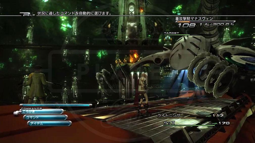 PCブラウザ版 ファイナルファンタジー13(FF13) コマンドバトルスクリーンショット