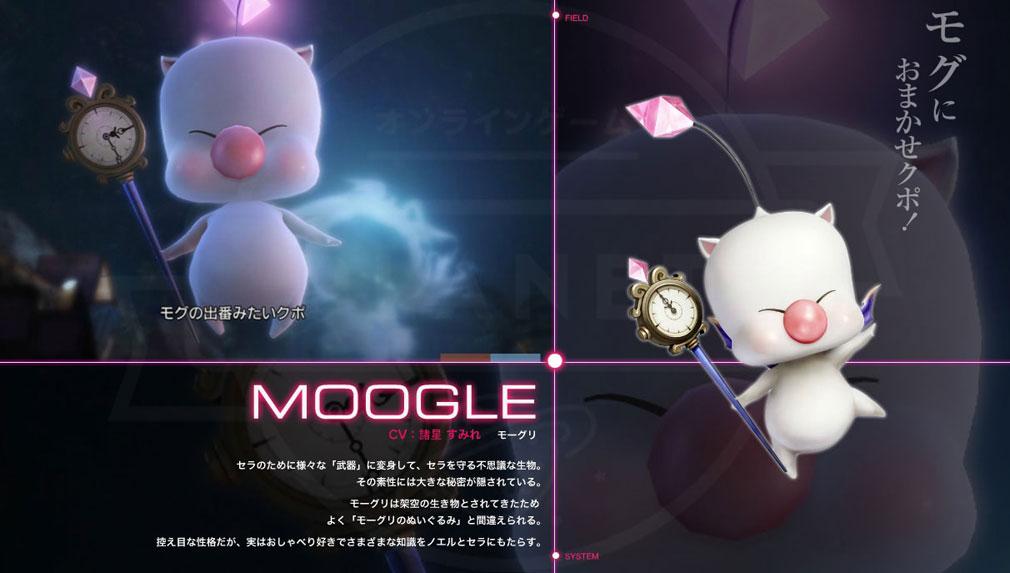 PCブラウザ版 ファイナルファンタジー13-2(FF13-2) モーグリ(Moogle) CV:諸星すみれ