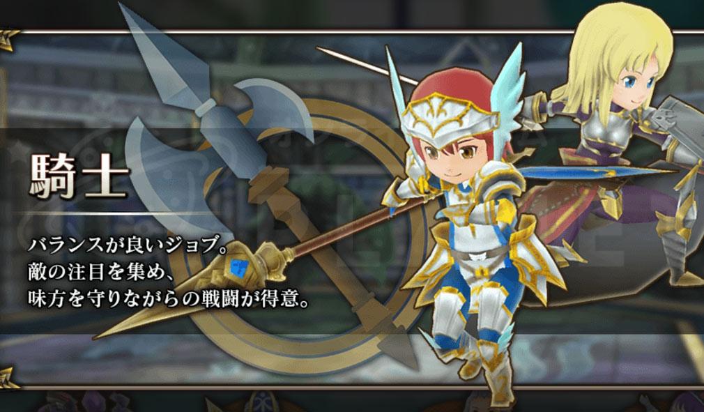 12オーディンズ PC 1次ジョブ【騎士】