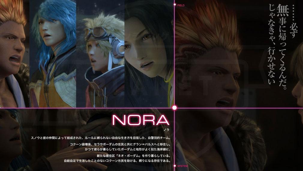 "PCブラウザ版 ファイナルファンタジー13-2(FF13-2) 自警団的チーム""ノラ(Nora)"""
