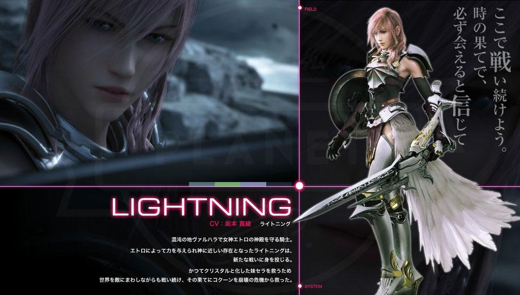 PCブラウザ版 ファイナルファンタジー13-2(FF13-2) ライトニング (Lightning) / エクレール・ファロン(Eclair Farron) CV:坂本真綾