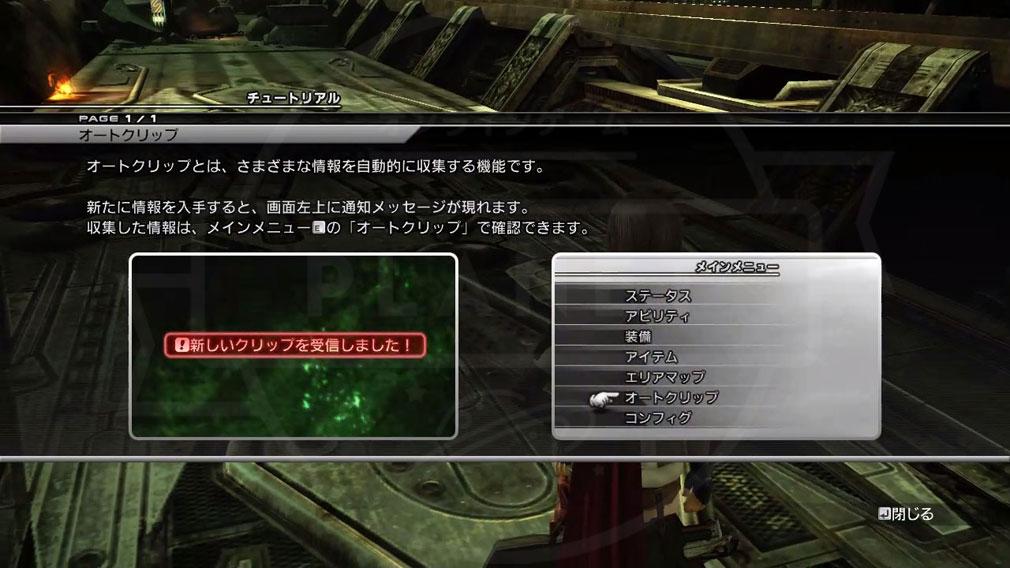 PCブラウザ版 ファイナルファンタジー13(FF13) オートクリップ