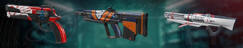 Destiny 2(ディスティニー2) PC キネティックウェポン