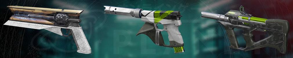 Destiny 2(ディスティニー2) PC エネルギーウェポン