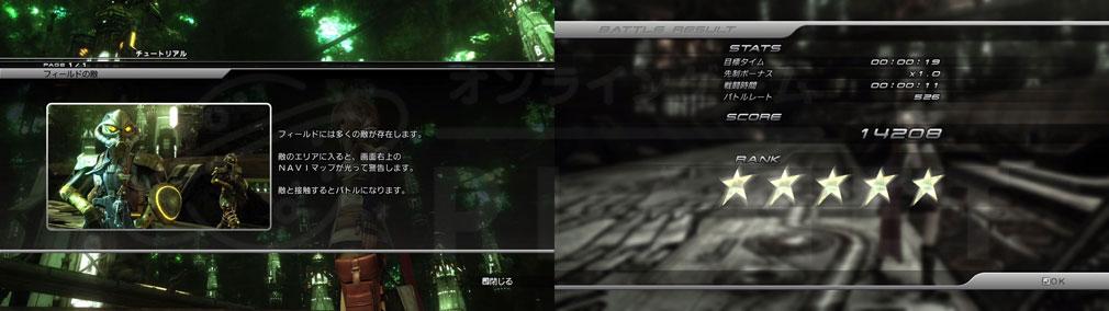 PCブラウザ版 ファイナルファンタジー13(FF13) バトルスコア