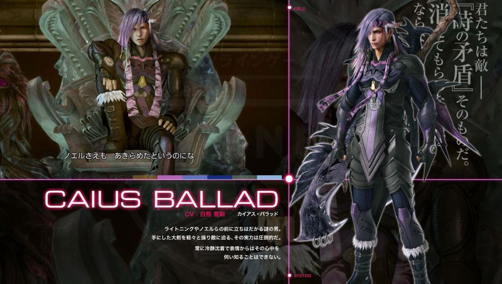 PCブラウザ版 ファイナルファンタジー13-2(FF13-2) カイアス・バラッド(Caius Ballad) CV: 白熊寛嗣