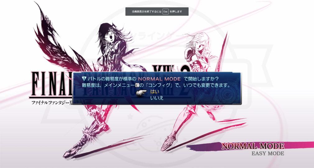 PCブラウザ版 ファイナルファンタジー13-2(FF13-2) ゲーム開始画面