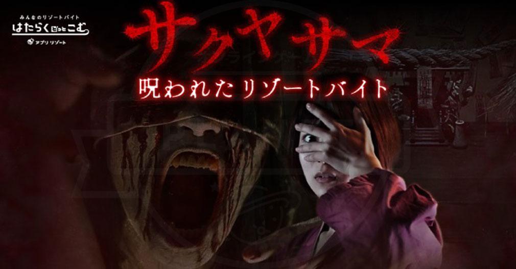 サクヤサマ 呪われたリゾートバイト PC メインイメージ
