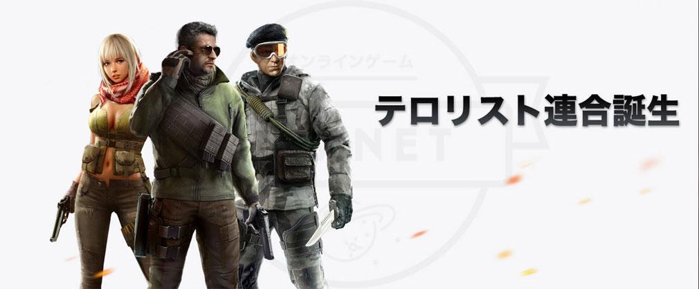 カウンターストライクオンライン2(CSO2) 日本 テロリスト連合誕生