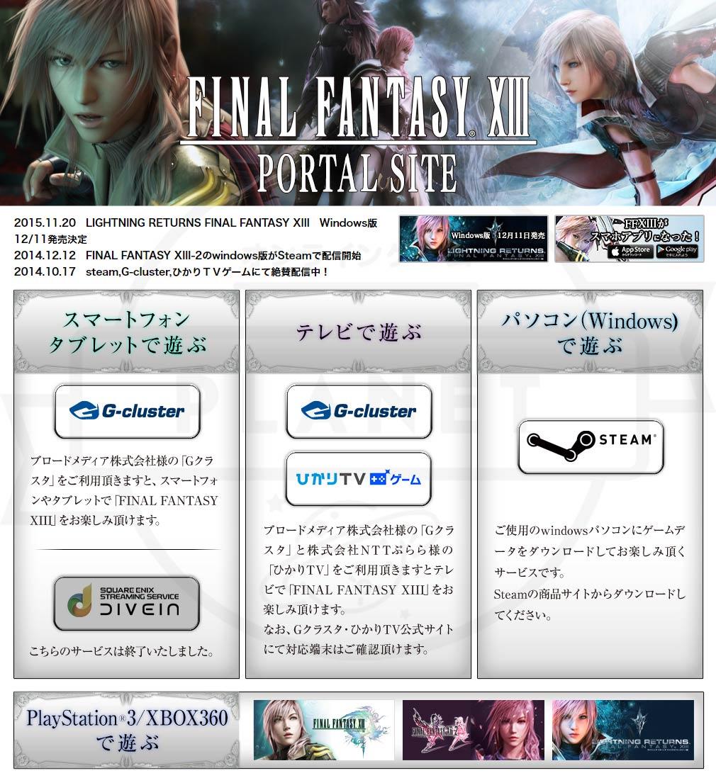 ファイナルファンタジー13(FF13) プレイ可能デバイス