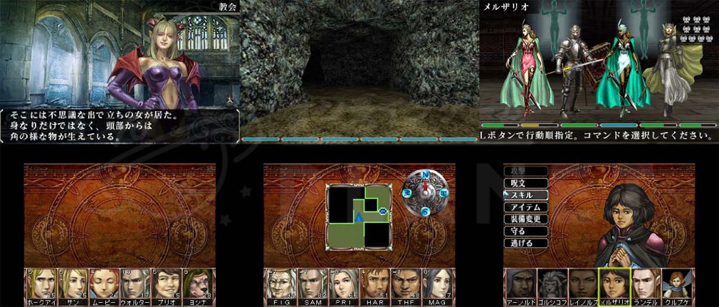 エルミナージュ DS版プレイ画面