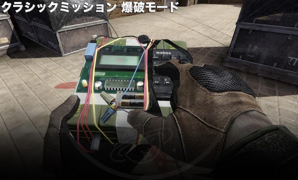 カウンターストライクオンライン2(CSO2) クラシックミッション『爆破』モード