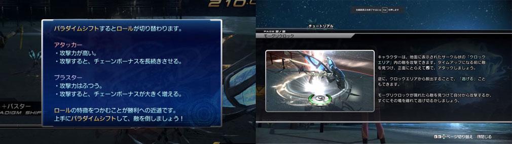 PCブラウザ版 ファイナルファンタジー13-2(FF13-2) パラダイムシフト