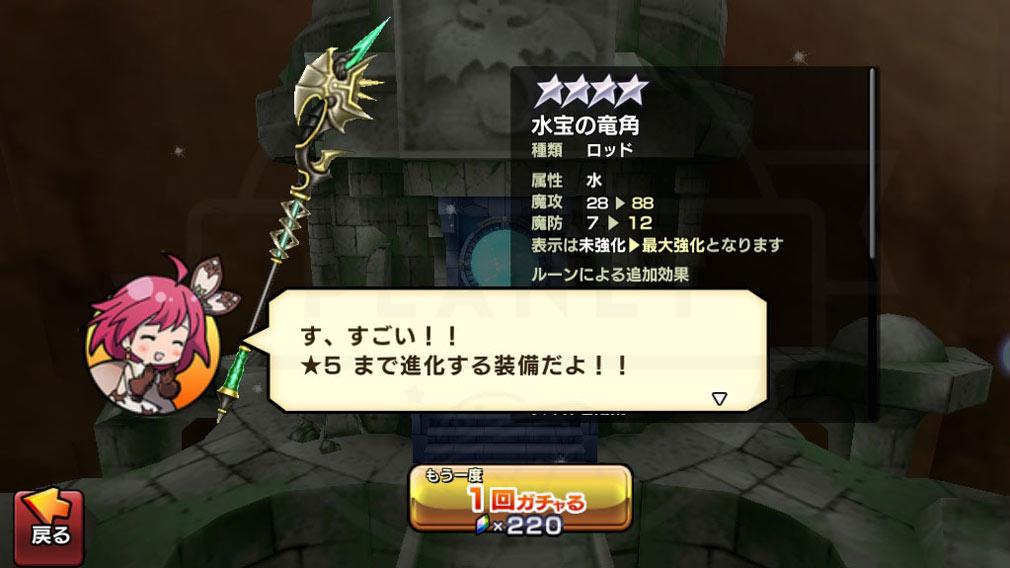 12オーディンズ PC ☆4武器
