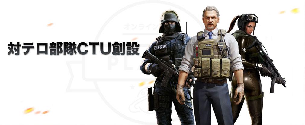 カウンターストライクオンライン2(CSO2) 日本 対テロ部隊誕生