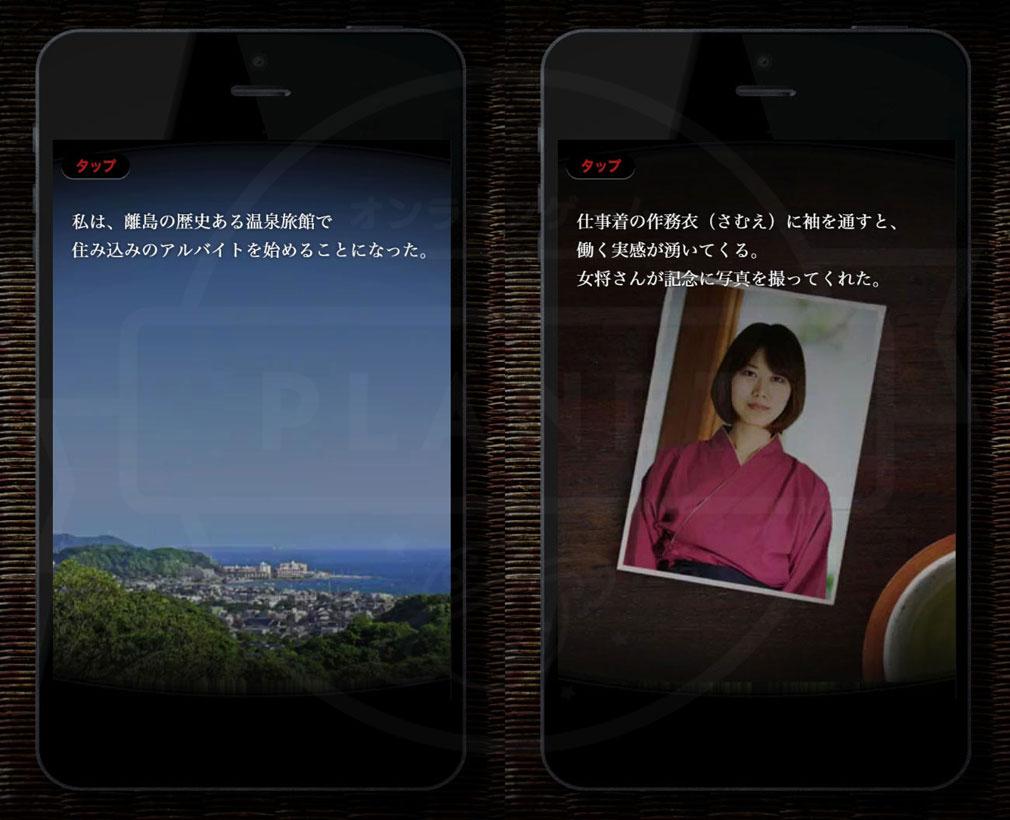 サクヤサマ 呪われたリゾートバイト PC 物語冒頭