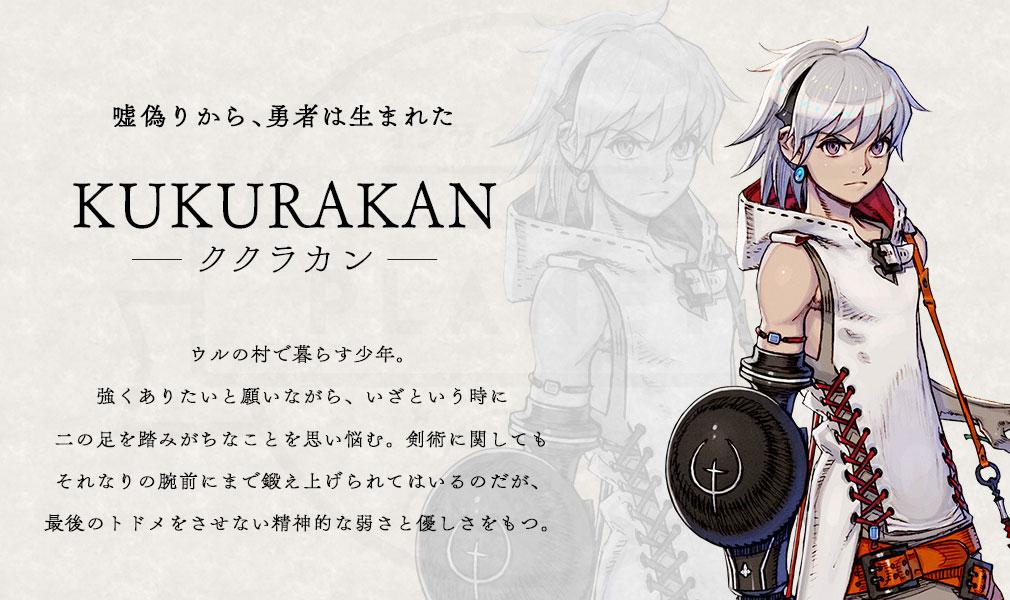 TERRA BATTLE2 (テラバトル2) PC キャラクター【ククラカン】