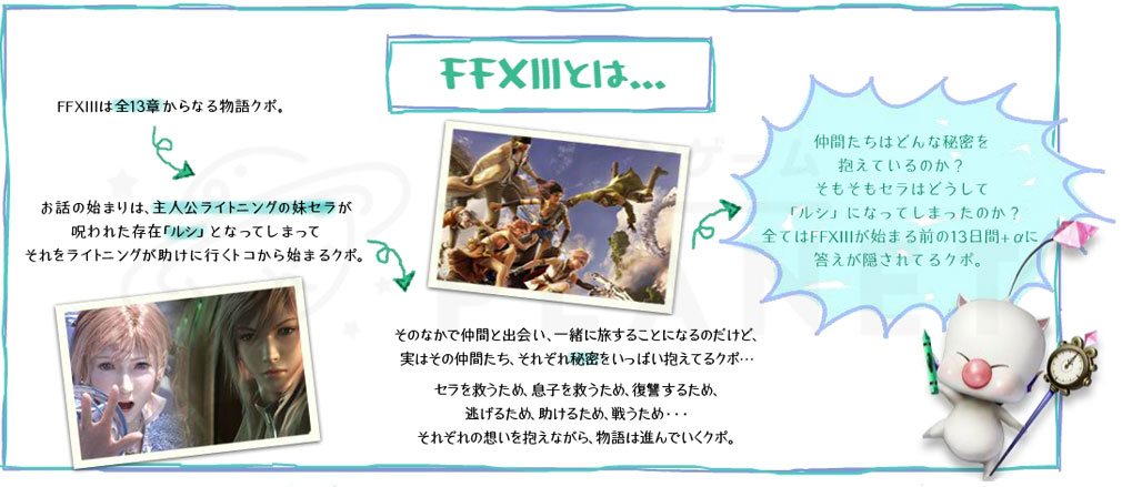 ファイナルファンタジー13(FF13)について