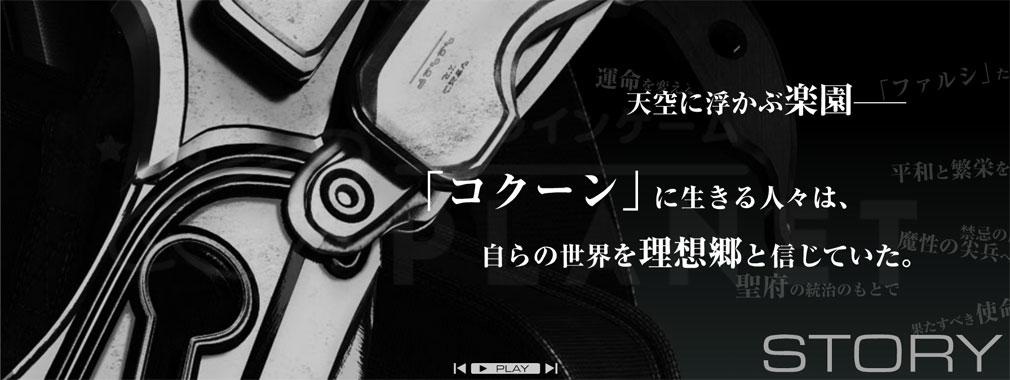 ファイナルファンタジー13(FF13) 物語