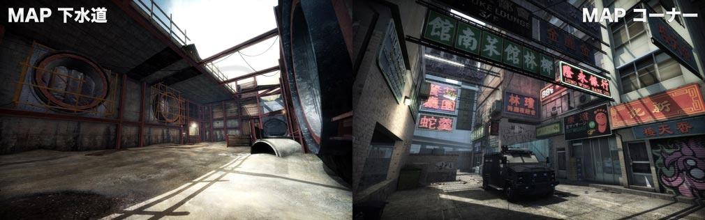 カウンターストライクオンライン2(CSO2) 下水道SEWER ビッグシティ郊外、コーナーCORNER 香港スラム