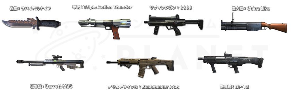 カウンターストライクオンライン2(CSO2) 7種の【拳銃、散弾銃、サブマシンガン、アサルトライフル、狙撃銃、重火器、近接】武器