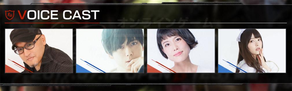 カウンターストライクオンライン2(CSO2) 日本キャスト