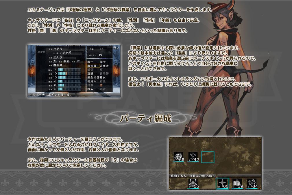 エルミナージュORIGINAL ~闇の巫女と神々の指輪~ PC キャラ作成