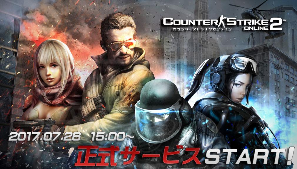 カウンターストライクオンライン2(CSO2) 日本キービジュアル