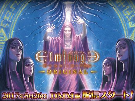 エルミナージュORIGINAL ~闇の巫女と神々の指輪~ PC サムネイル