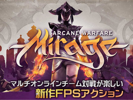 Mirage Arcane Warfare(ミラージュ アーケイン ウォーフェアー) サムネイル