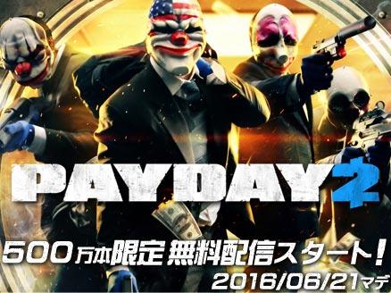 PAYDAY 2 (ペイデイ2) PC サムネイル