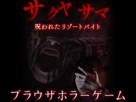 サクヤサマ 呪われたリゾートバイト PC サムネイル