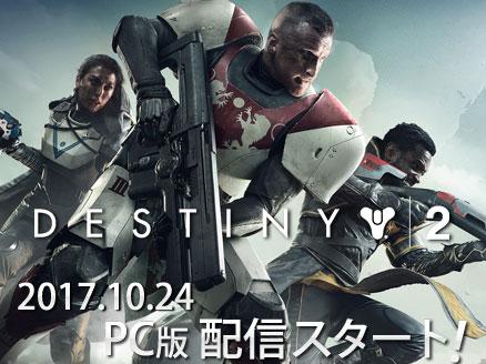 Destiny 2(ディスティニー2) PC サムネイル