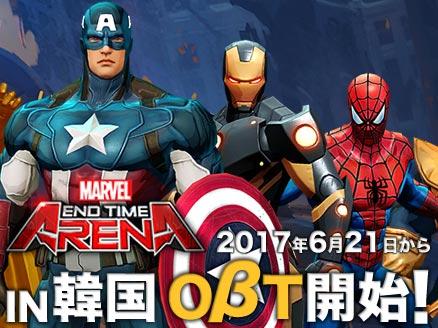 Marvel End Time Arena(マーベラス エンドタイム アリーナ) OBT用サムネイル