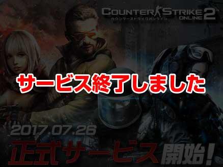 カウンターストライクオンライン2(CSO2)日本 サービス終了サムネイル