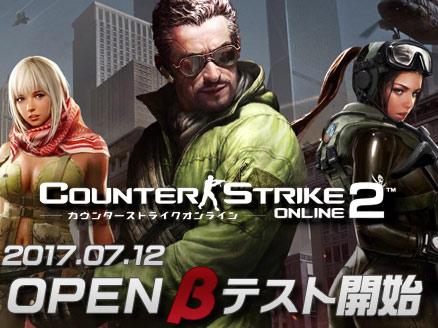 カウンターストライクオンライン2(CSO2) 日本OBT用サムネイル