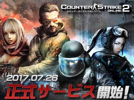 カウンターストライクオンライン2(CSO2) 日本サービス開始サムネイル