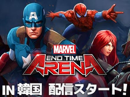 Marvel End Time Arena(マーベラス エンドタイム アリーナ) 配信開始用サムネイル