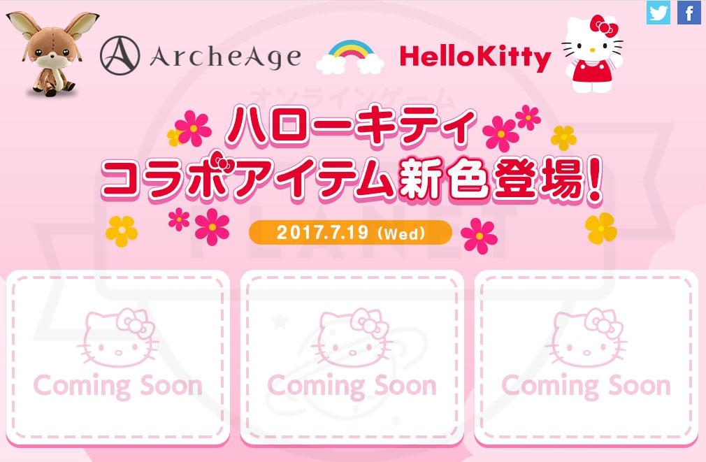 ArcheAge(アーキエイジ) ハローキティコラボキャンペーン