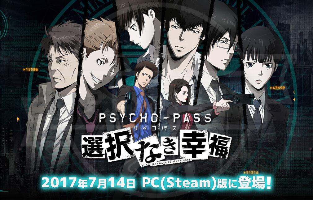 PSYCHO-PASS サイコパス 選択なき幸福 PC キービジュアル
