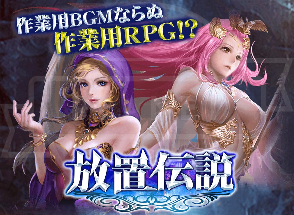 放置伝説 作業用RPG メインイメージ