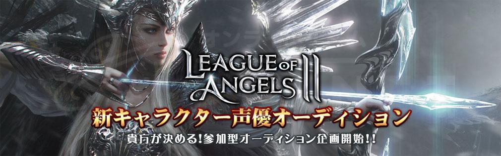 League of Angels2(リーグ オブ エンジェルズ2)LoA2 新URキャラクター『ジーナ』声優オーディション