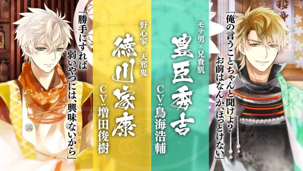 イケメン戦国 時をかける恋 PC 豊臣秀吉 (CV:鳥海浩輔)、徳川家康 (CV:増田俊樹)