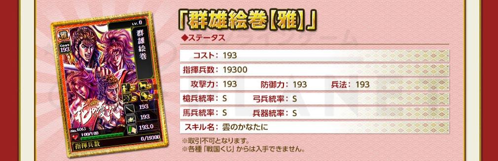 戦国IXA(イクサ) 累計ログインでもらえるコラボ限定武将カード『群雄絵巻【雅】』